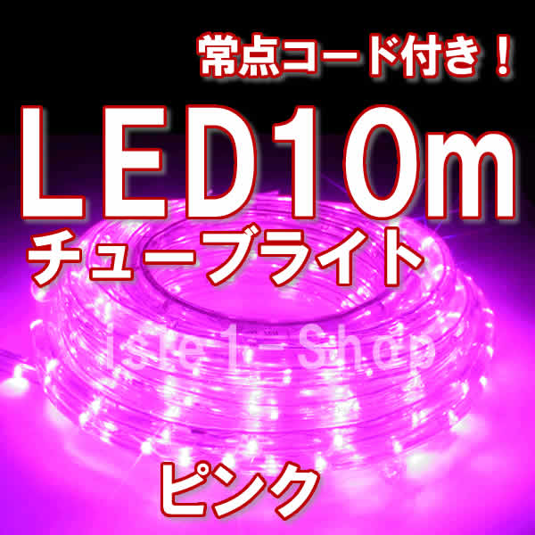 チューブライト 10m イルミネーション ピンク 桃色