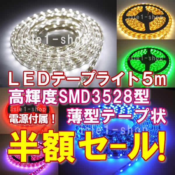 3528 テープライト イルミネーション 高輝度 LEDテープ