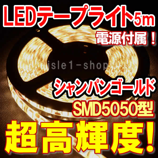 SMD5050 テープライト イルミネーション 高輝度 LEDテープ シャンパンゴールド