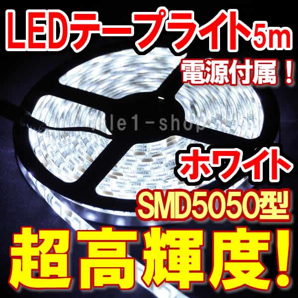 ホワイト SMD5050 テープライト イルミネーション 高輝度 LEDテープ