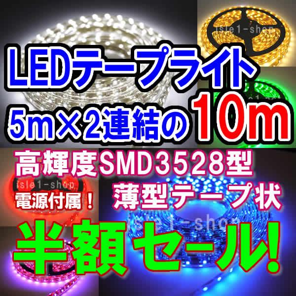 3528 テープライト 10m イルミネーション 高輝度 LEDテープ
