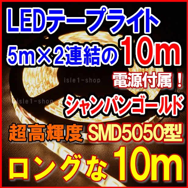 SMD5050 テープライト 10m イルミネーション 高輝度 LEDテープ シャンパンゴールド