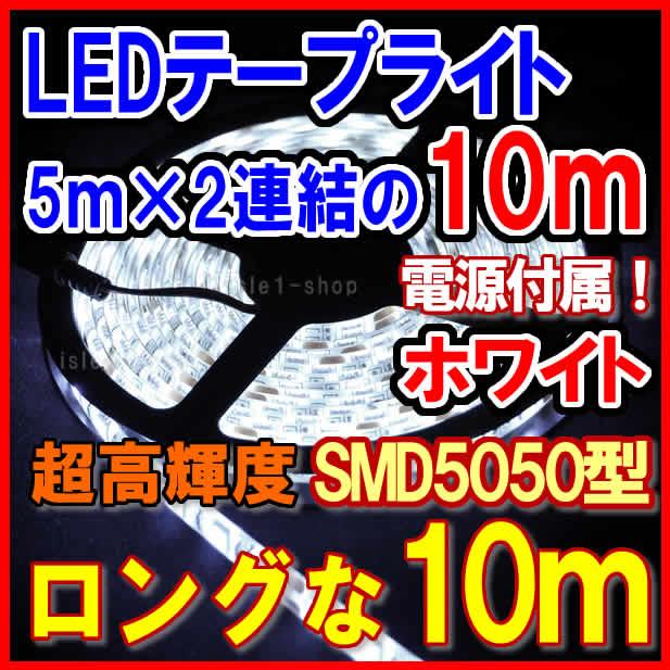 SMD5050 テープライト 10m イルミネーション 高輝度 LEDテープ ホワイト