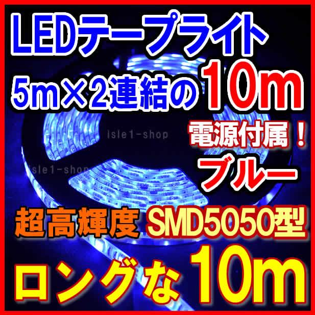 SMD5050 テープライト 10m イルミネーション 高輝度 LEDテープ ブルー