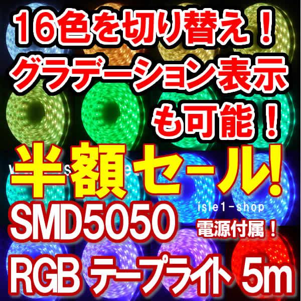 SMD5050 RGB テープライト イルミネーション 高輝度 LEDテープ