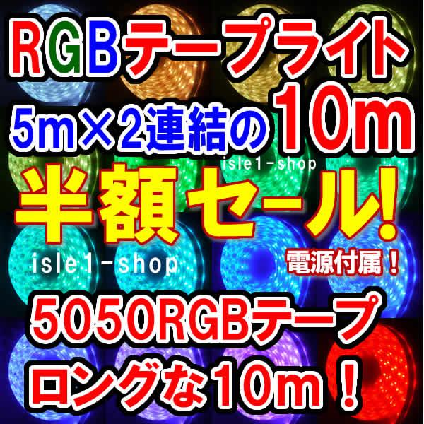 SMD5050 RGB 10m テープライト イルミネーション 高輝度 LEDテープ