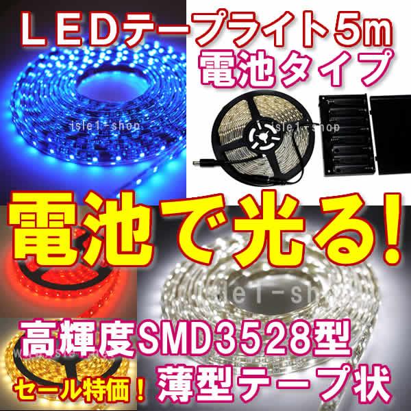 3528 テープライト 電池式 イルミネーション 高輝度 LEDテープ