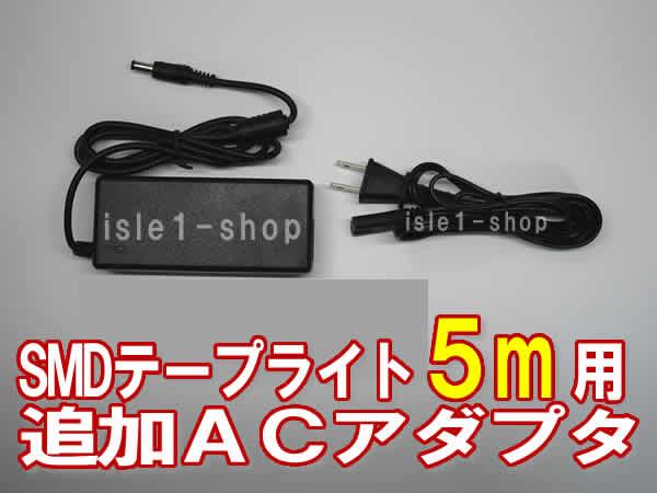 テープライト用 ACアダプタ 電源 5m用