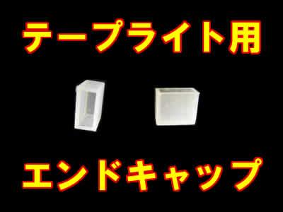 テープライト用 エンドキャップ 部品