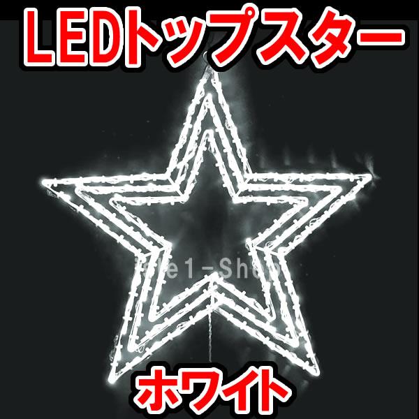 LEDスター 星 イルミネーション ホワイト