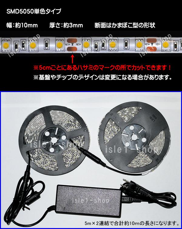 SMD5050 10m テープライト 高輝度 LEDテープライト