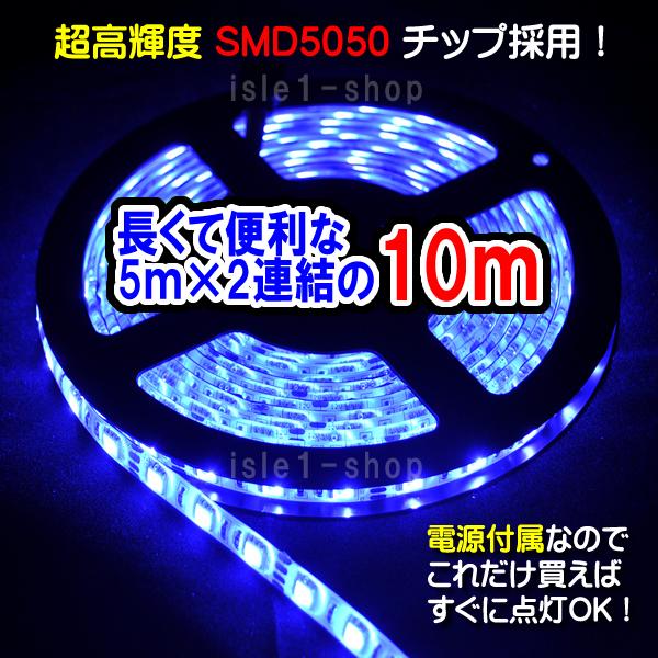 SMD5050 10m テープライト ブルー