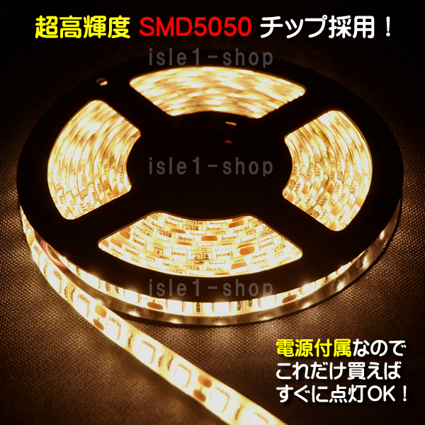 SMD5050 テープライト シャンパンゴールド