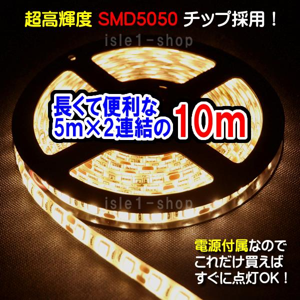 SMD5050 10m テープライト シャンパンゴールド