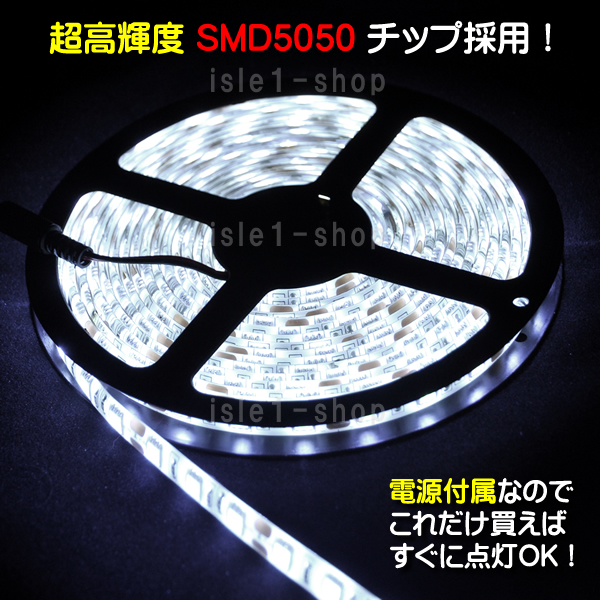 SMD5050 テープライト ホワイト