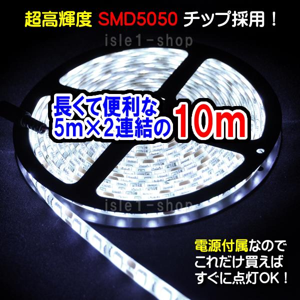 SMD5050 10m テープライト ホワイト