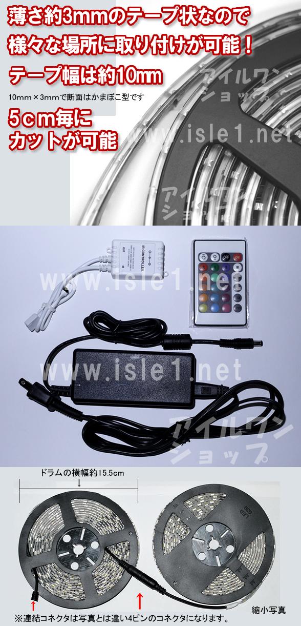 SMD5050 RGB テープライト 高輝度 LEDテープライト