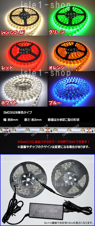 SMD3528 10m テープライト 高輝度 LEDテープライト