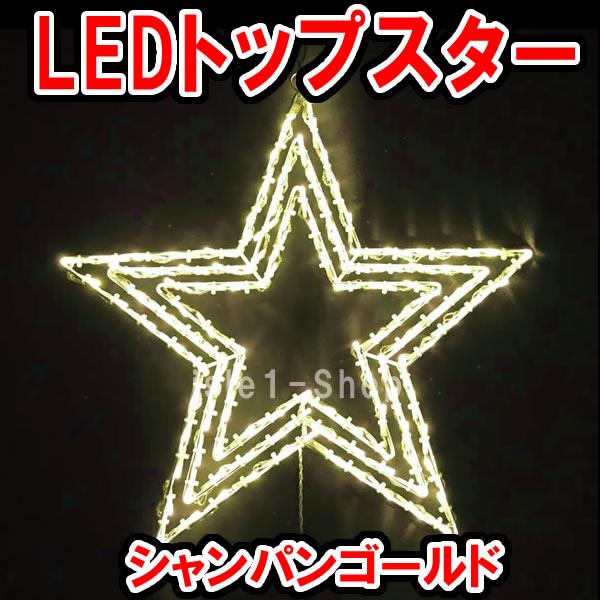 LEDスター 星 イルミネーション シャンパンゴールド